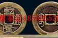 淮北杜集区免费鉴定古钱币的公司
