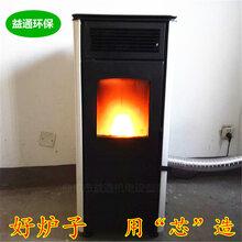生物质颗粒取暖炉安全吗图片