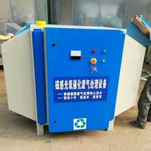 供应UV光氧废气净化器高效光解光催化10000风量批发光氧净化器图片