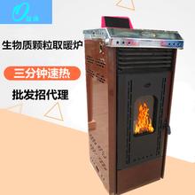 家用生物质颗粒取暖炉价格图片