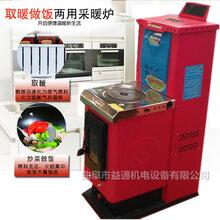 供应黑龙江生物质颗粒炉厂家多功能生物质颗粒炊事炉图片