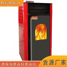 陕西西安生物质颗粒采暖炉批发价格图片