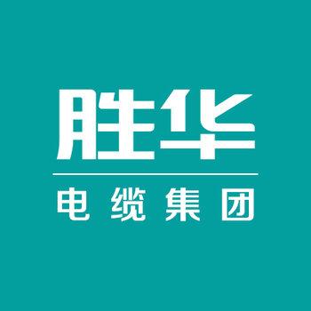 河南勝華電纜集團有限公司