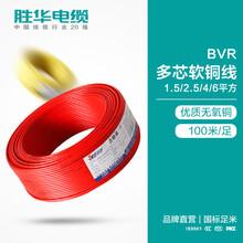 胜华家装软电线BVR1.5/2.5/4/6平方多芯软线国标铜芯多股软线