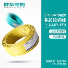 胜华阻燃ZR-BVR电线1.5/2.5/4/6平方多股软铜电线多芯照明插座线