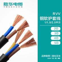 胜华软护套线RVV/234芯1/1.5/2.5平方铜电线电源线信号控制线