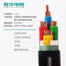 胜华YJV电缆-2/3/4/5芯10/16/25/35/50平方纯铜芯低压电力电缆线