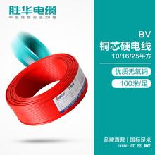 胜华电线BV-10/16/25平方铜芯电线铜塑硬电线国标