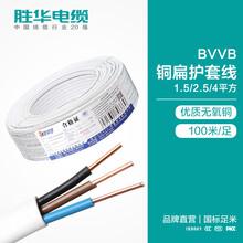 胜华硬护套线BVVB二芯三芯2/31.5/2.5/4/6平方铜电线平行线扁线