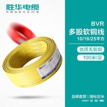 胜华电线BVR-10/16/25平方铜芯电线国标多股软铜电线