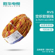 胜华电线交织线RVS20.75/1/1.5/2.5平方纯铜芯花线双绞线麻花线