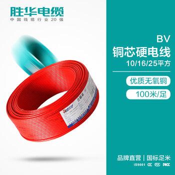 电线电缆厂家联系方式新乡胜华10/16/25平方国标铜芯电线