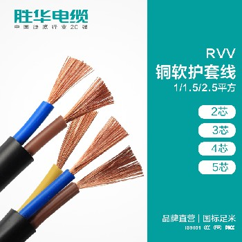 线缆厂家河南胜华电缆铜芯软护套线2/3芯1.5/2.5/4平方平行线