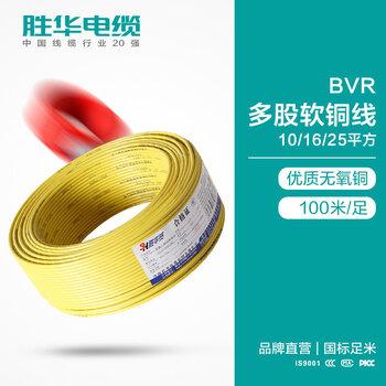 河南胜华电缆BVR-10/16/25平方多股软铜芯电线