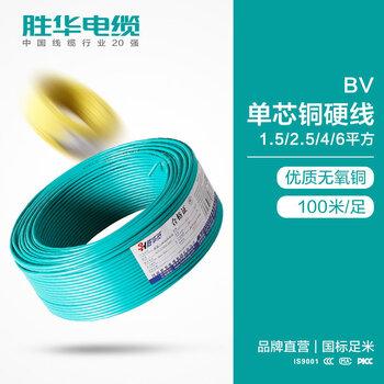 铜芯电缆胜华电缆BV-1.5/2.5/4/6平方国标铜芯电线