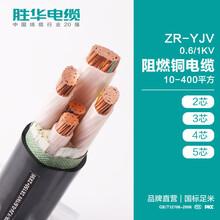 电线电缆厂家联系方式胜华ZR-YJV-0.6/1KV阻燃低压交联铜电力电缆