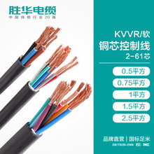 电缆厂家胜华电缆控制电缆KVVR软铜芯控制电缆电线