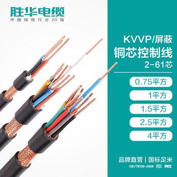 电缆厂商胜华电缆KVVP铜带编制屏蔽铜芯控制电缆线