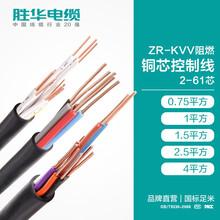 河南胜华电缆ZR-KVV阻燃控制电缆线铜芯多股电缆