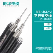 电缆厂家联系方式胜华电缆BS-JKLYJ铝芯联排平行架空电缆线