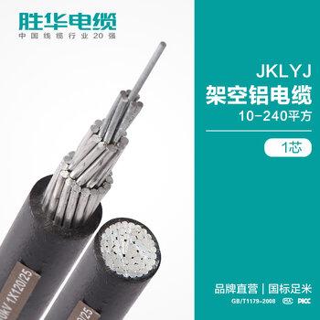 国标电缆胜华电缆JKLYJ铝芯绝缘架空电缆线