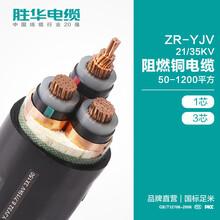 胜华电缆厂ZR-YJV-21/35KV高压阻燃交联铜芯电力电缆