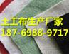 三明养护土工布厂家