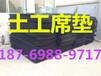 福州土工席垫厂家