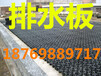 三明排水保护板厂家