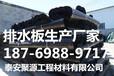 金华排水保护板厂家