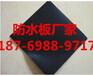 亳州防水板生产厂家