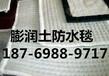 莆田防水毯生产厂家