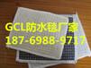 九江防水毯生產廠家