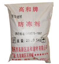 綦江生产厂家早强防冻剂优质防冻剂批发防冻剂哪家好图片