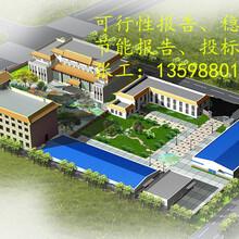 晋江市做可研报告立项可行性报告做报告范文图片