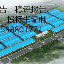丰顺县写资金申请报告审批资金专用报告图片