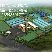 莒南县能写可行性报告公司专业报告编制图片