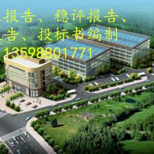 写可行性报告青阳县专业做报告公司图片