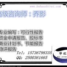 编写临城县可行性报告、写稳评报告价格图片
