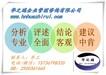 编写田东县可行性报告、如何写稳评报告