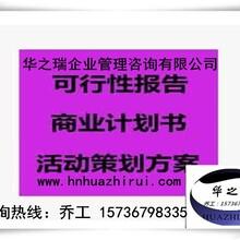 编写石棉县可行性报告、写稳评报告价格图片