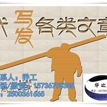 编写秀山县可行性报告、专业写稳评报告图片
