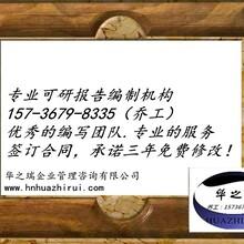 编写屯留县可行性报告、写稳评报告的公司图片