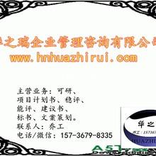 编写射洪县可行性报告、写稳评报告的公司图片