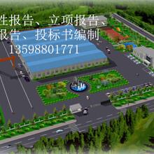 叶县写商业计划书-融资计划书编制公司图片