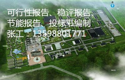 神池县写项目建议书专业哪里找