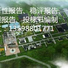 阜新县找一家写立项报告项目申请报告便宜的公司图片