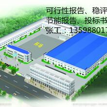 紫金县做可行性报告立项审批报告华之瑞公司便宜图片