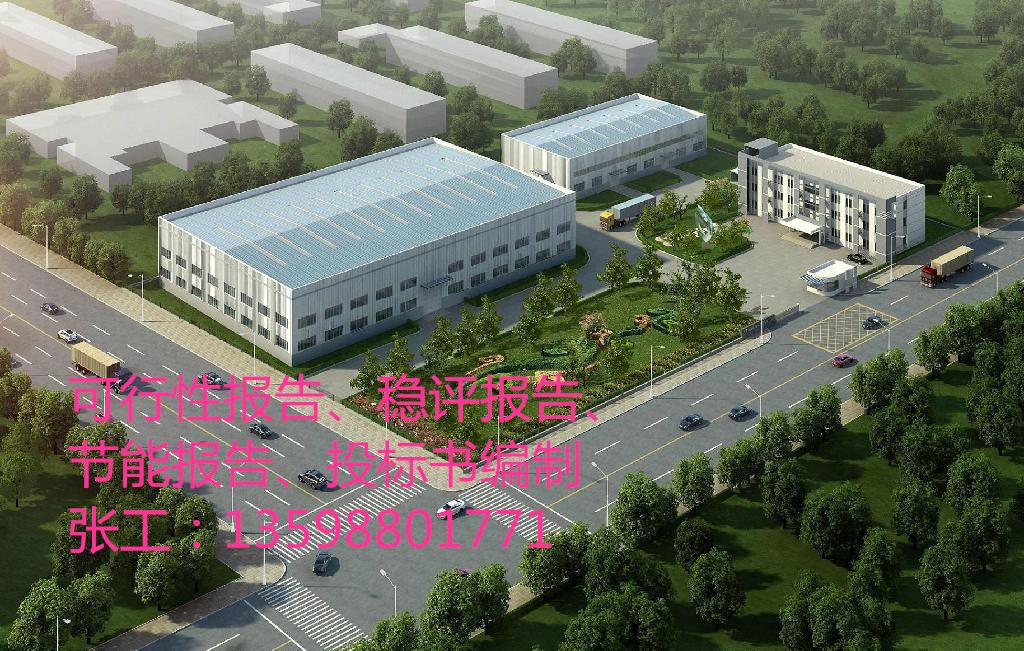 晋江市找一家写立项报告项目申请报告便宜的公司