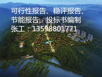 光山县找一家写立项报告项目申请报告便宜的公司